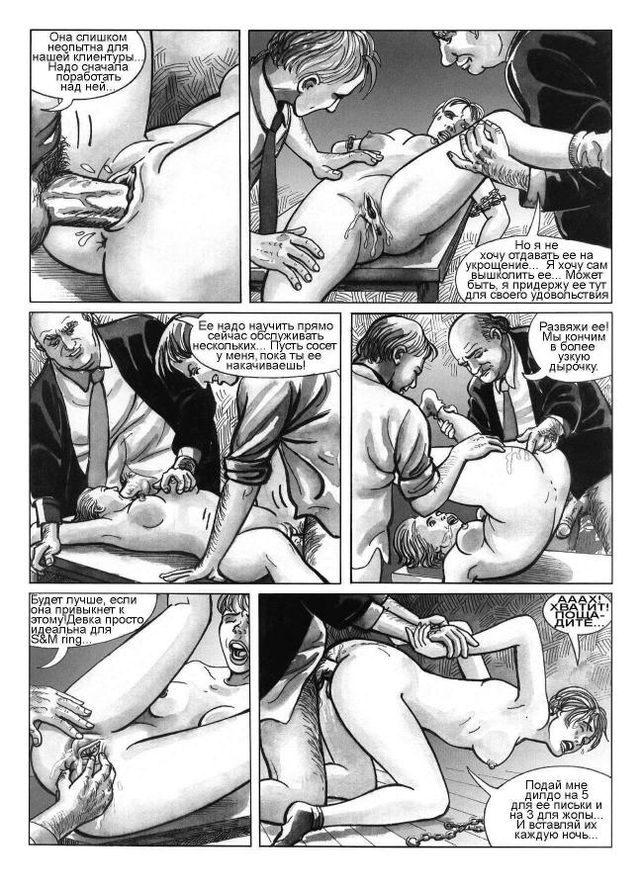 Комикс садо порно