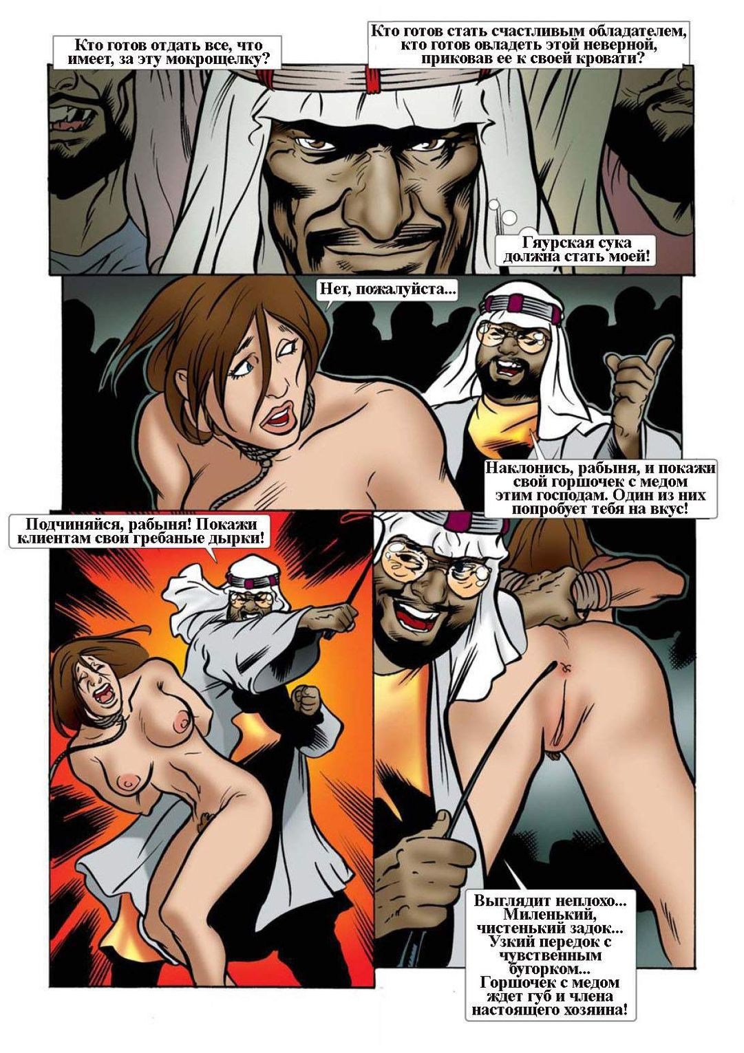 Фото порно комиксы садомазо