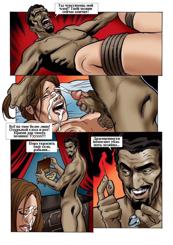 Порно комиксы маркиза деэсада
