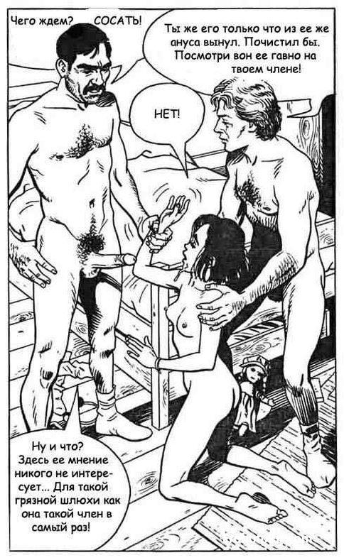 бесплатно порно рассказы рабыни
