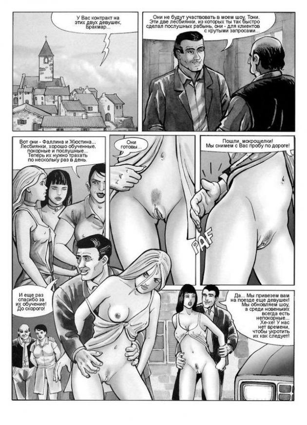 Порно манга на русском садо мазо