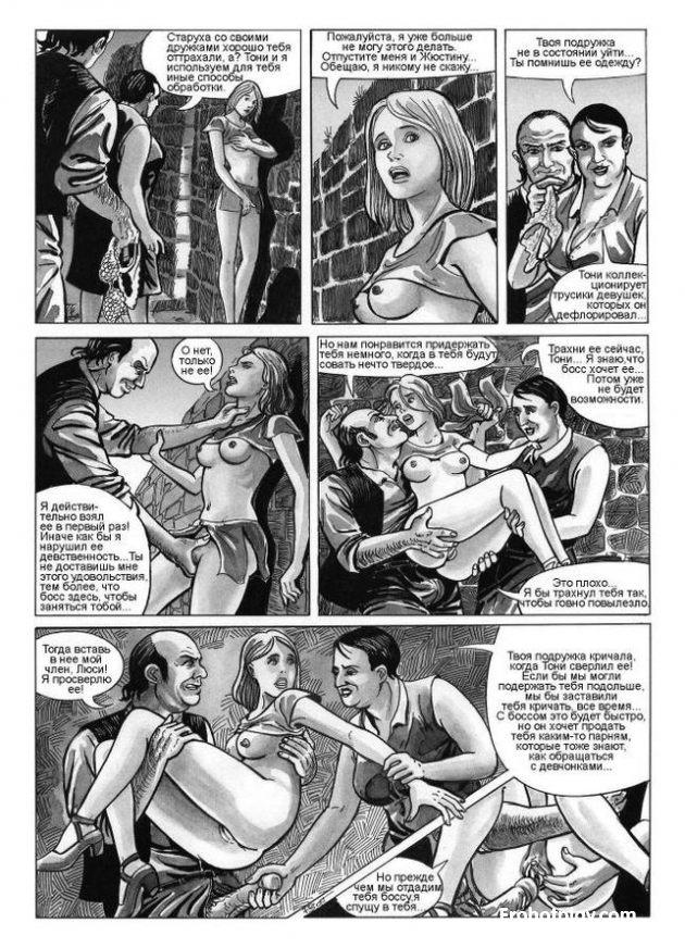 Порно комиксы на русском садо