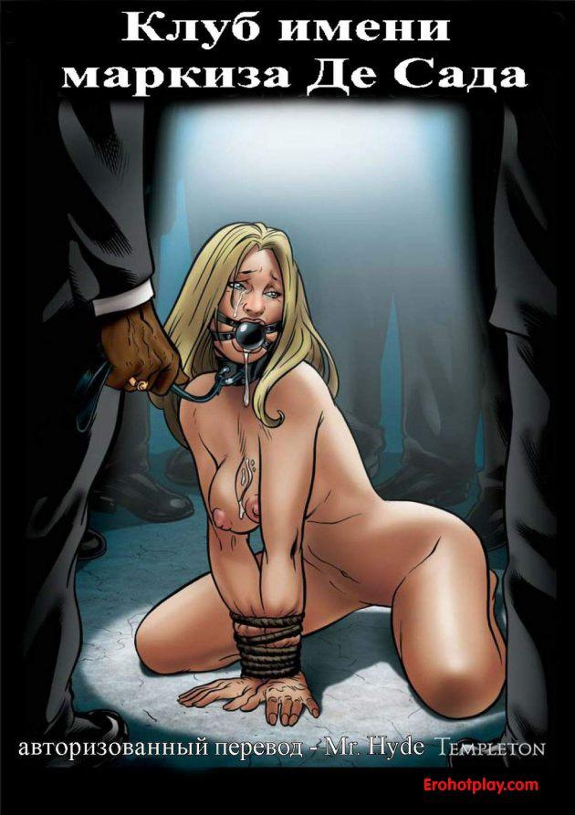 Порно рисованное садо фото 695-583