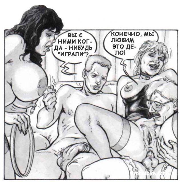 Порно комикс про семью