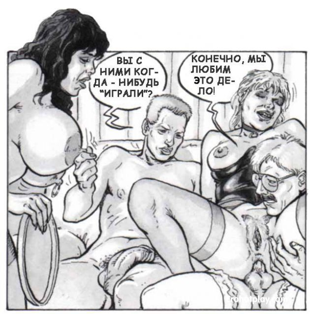 Порно комикс про семью 32508 фотография