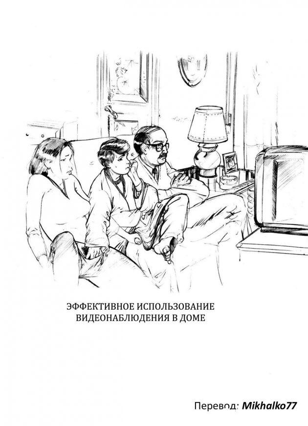 Инцест порно комикс Эффективное использование видеонаблюдения